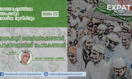 ദേശക്കൂറ് തെളിയിക്കേണ്ടവര്, പാകിസ്ഥാനില് പോകേണ്ടവര്-ദേശരാഷ്ട്രത്തിലെ അപരനും ദേശീയ മുസ്ലിമും- 2