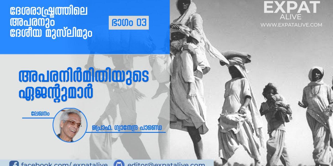 അപരനിര്മിതിയുടെ ഏജന്റുമാര്-ദേശരാഷ്ട്രത്തിലെ അപരനും ദേശീയ മുസ്ലിമും- 3